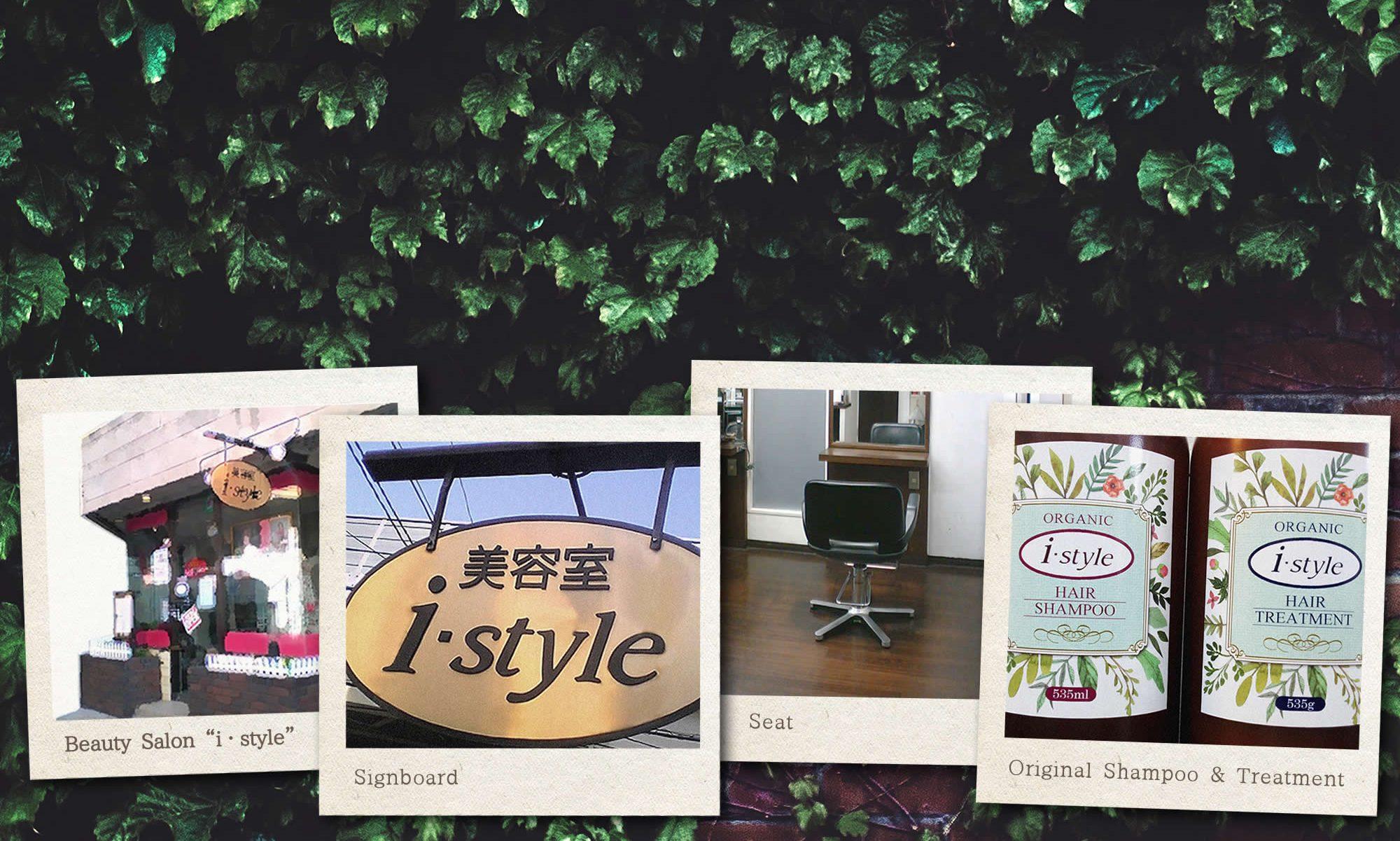 相模大野 相模原市 美容院 i-style 「美容室 アイ・スタイル」 ブログ